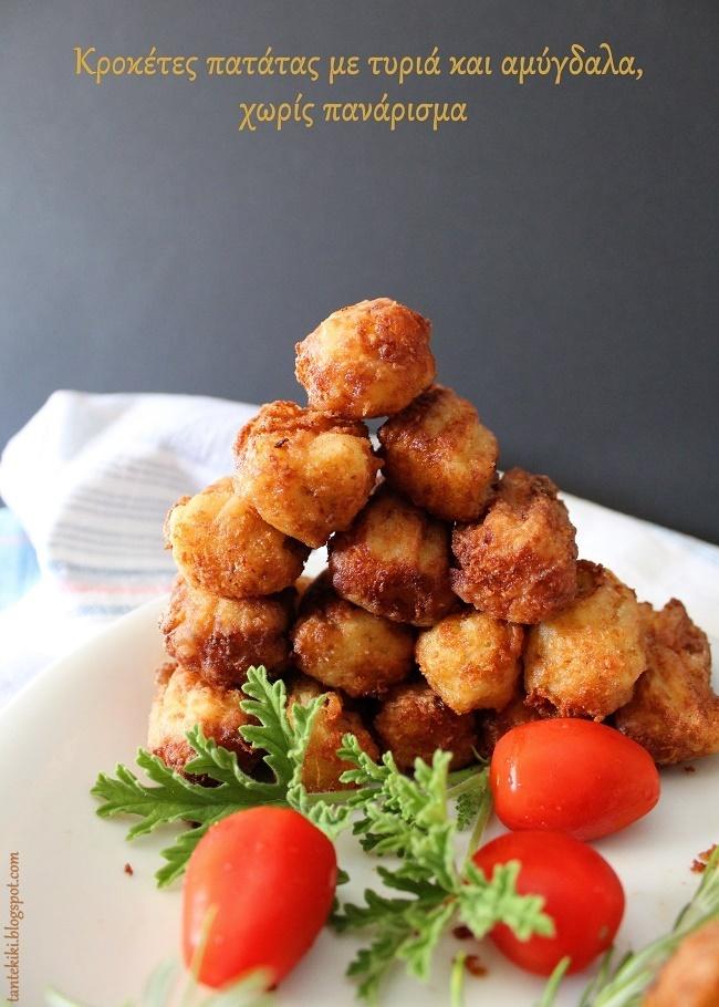 Κροκέτες πατάτας με τυριά και αμύγδαλα, χωρίς πανάρισμα