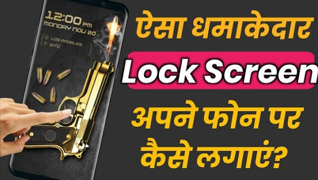 How to Setup Unique Gun Shooting Lock Screen, Mobile Screen Lock | 2020 Amazing Software