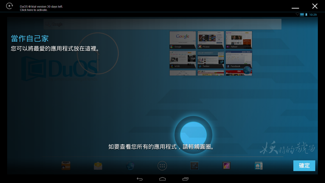 4 - DuOS - 玩遊戲超順暢、安裝超簡單的Android模擬器,電腦看追追漫畫最佳解!
