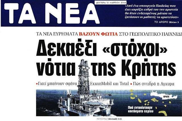 Γ. Μανιάτη για τους 16 στόχους Υδρογονανθράκων νότια της Κρήτης