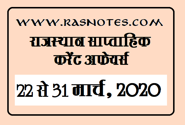 Rajasthan Current affairs in hindi pdf 22-31 March 2020 Current GK