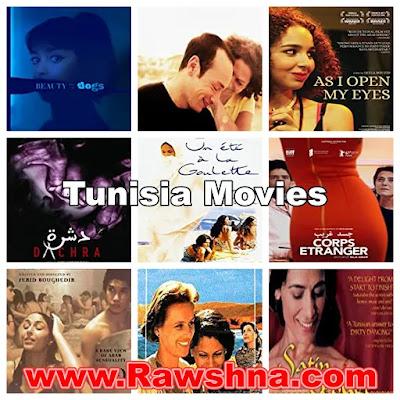 افضل افلام تونس على الإطلاق