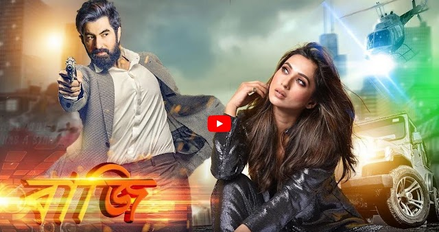 Baazi (বাজি) full HD movie Download | Jeet & Mimi Chakraborty | Bangla New Movie 2021 | baazi movie free download