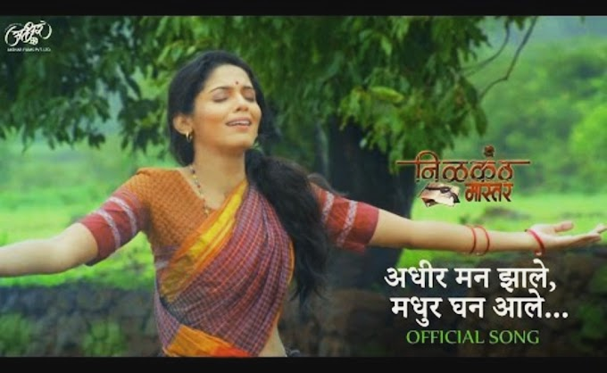 Adhir Man zale Lyrics : Nilkanth Master  (Movie ) | Shreya Ghoshal Marathi best lyrics