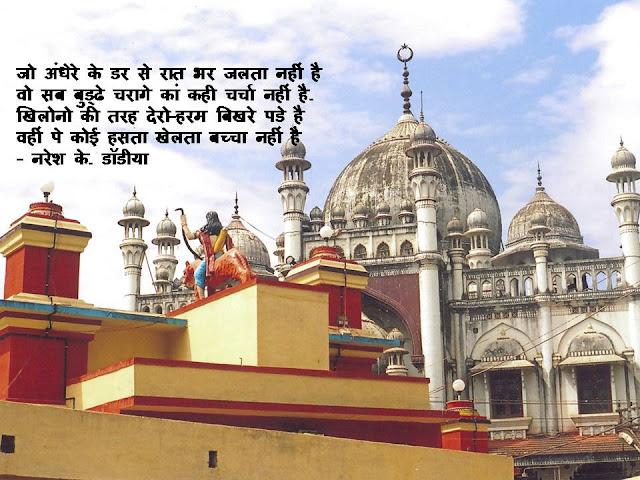 खिलोनो की तरह देरो-हरम बिखरे पडे है Hindi Muktak By Naresh K. Dodia