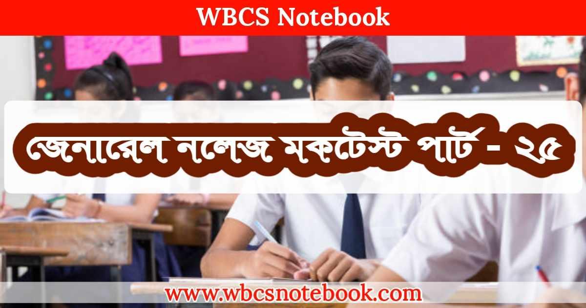 General Knowledge Mock Test Part - 25 in Bengali | | জেনারেল নলেজ মকটেস্ট পার্ট -২৫