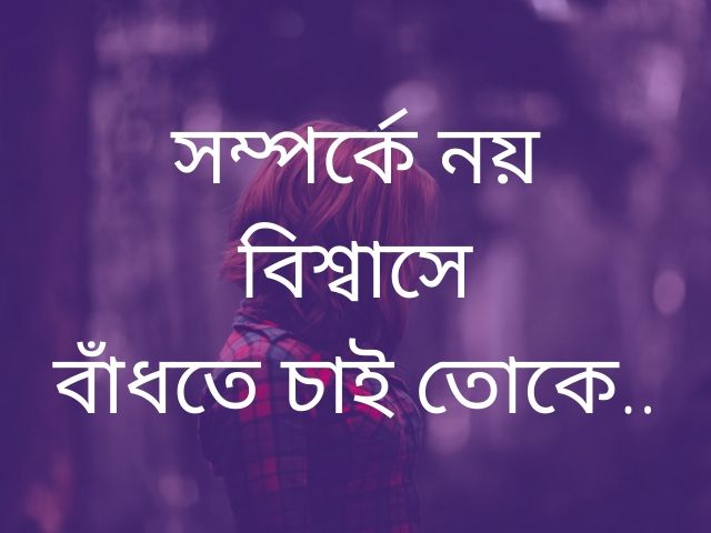 bangla koster sms for girlfriend
