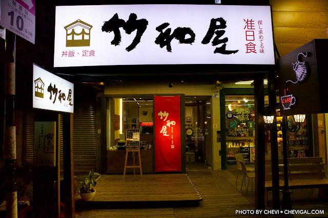 IMG 1987 - 台中西屯│竹和屋 准日食。朝富路上新開日式料理店。新鮮食材讓人幸福感飆升啊