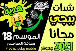 اشحن شدات ببجي كافة المواسم مجانا | Free uc pubg mobile 2021