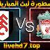 نتيجة مباراة ليفربول وفولهام بث مباشر اليوم 07-3-2021 في الدوري الإنجليزي