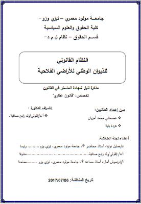 مذكرة ماستر : النظام القانوني للديوان الوطني للأراضي الفلاحية PDF