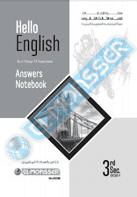 اجابات كتاب المعاصر لغة انجليزية للصف الثالث الثانوي 2021