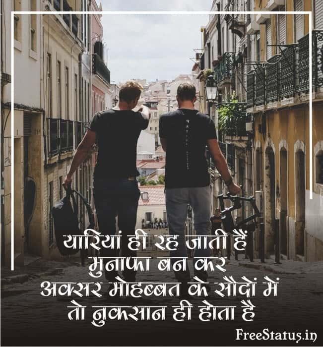Yariya-Hi-Rah-Jati-Hai-Munafa-Ban-Kar
