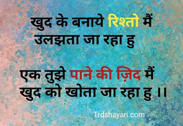 Khud k banaye Rishto may ulajhta ja Raha Hu ek tujhe paane ki zid may khud ko khota ja Raha hu