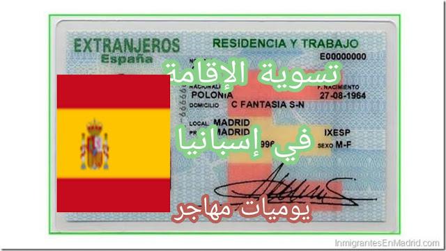 الهجرة لإسبانيا