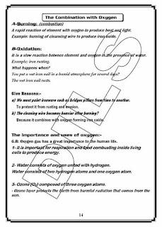 مذكرة شرح منهج الساينس للصف السادس الابتدائي الترم الاول لمدرسة دلتا للغات