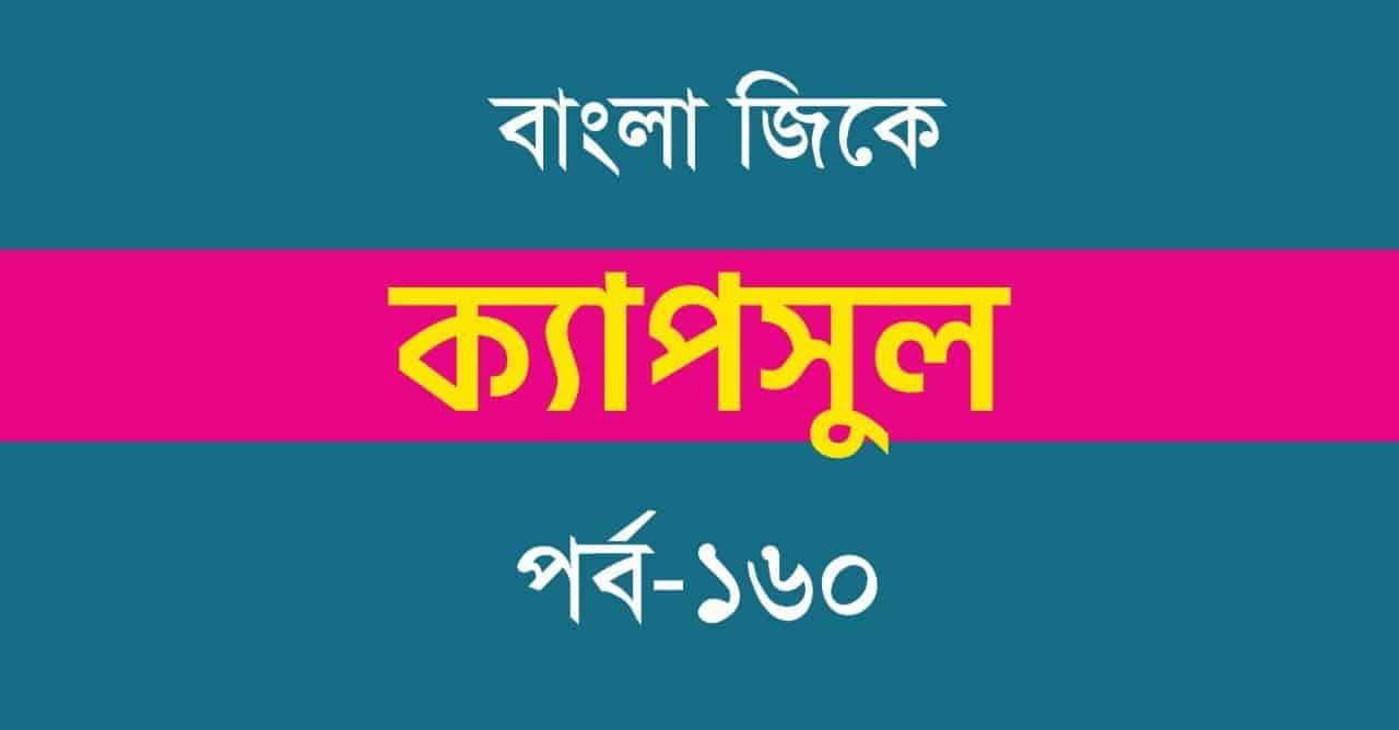 Bengali GK Capsule Part-160