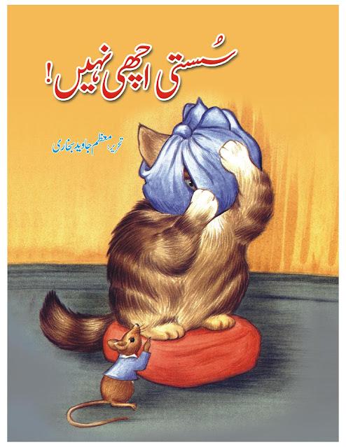 urdu-kahani-for-children-Susti-achhi-nahi