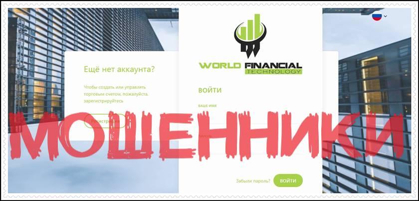 Мошеннический сайт mywftcabinet.com – Отзывы? Компания Invest Group LLC мошенники!
