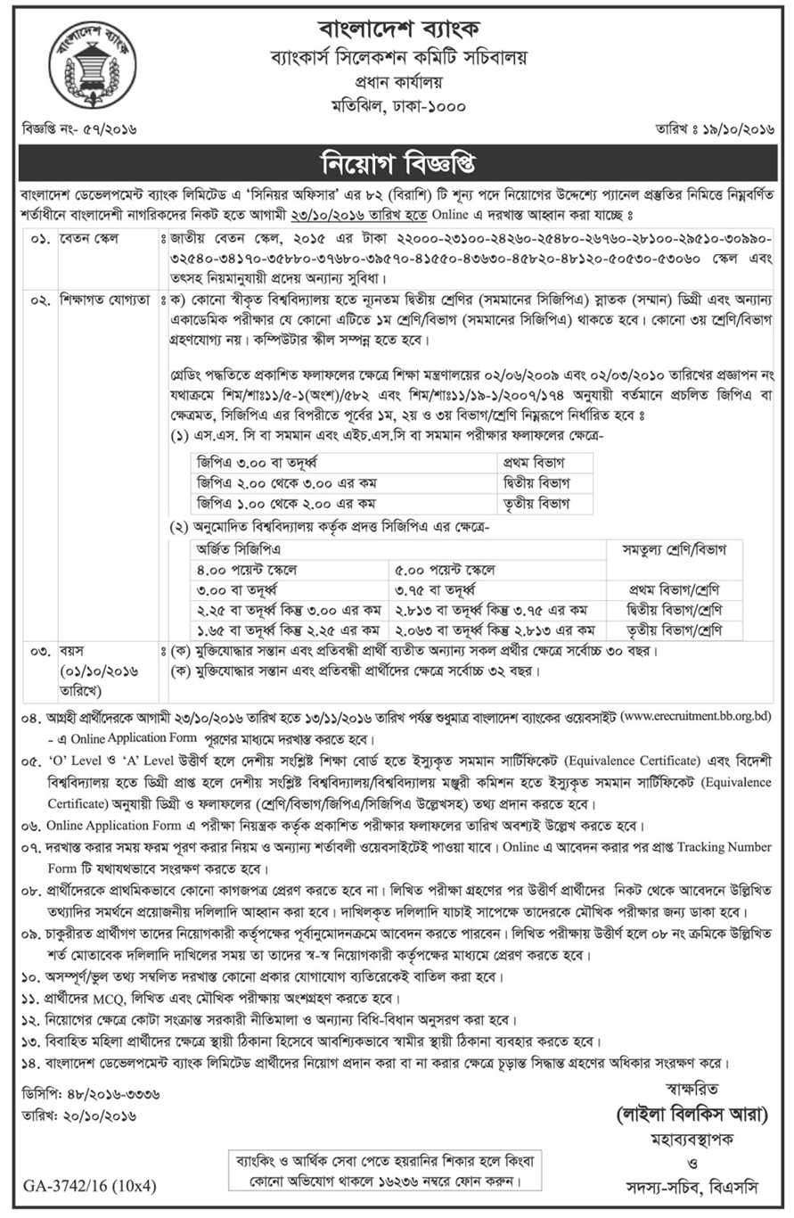 Bangladesh Development Bank Limited Job Circular