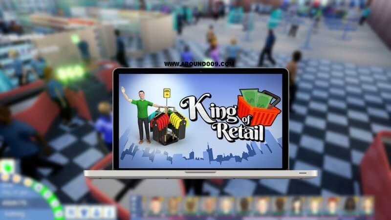 تحميل محاكي ملك التجارة King of Retail 2021 مجاناً مميزات وخصائص لعبة King of Retail للكمبيوتر والموبايل