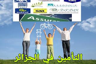 لتأمين في الجزائر بين ثقة الزبون وشركات التأمين المختلفة