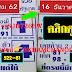 มาแล้ว...เลขเด็ดงวดนี้ 2ตัวตรงๆ หวยซอง มั่นใจมีแต่รวยรวยรวย งวดวันที่ 16/12/62