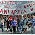 ΑΝΤΑΡΣΥΑ Φθιώτιδας: Όλοι στην πανεργατική απεργία στις 8 Δεκέμβρη