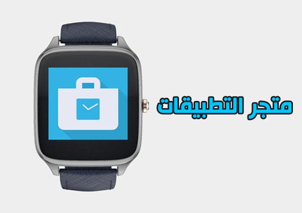 تحميل برنامج smart watch