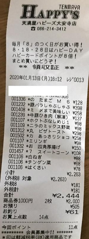 天満屋ハピーズ 大安寺店 2020/1/13 のレシート