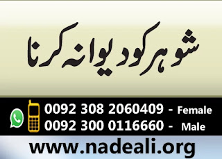 shohar-ko-mohabbat-mein-mubtala-karne-ka-amal - https://www.nadeali.org/