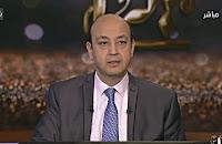 برنامج كل يوم 18-1-2017 عمرو أديب - منتجات المصانع الحربية