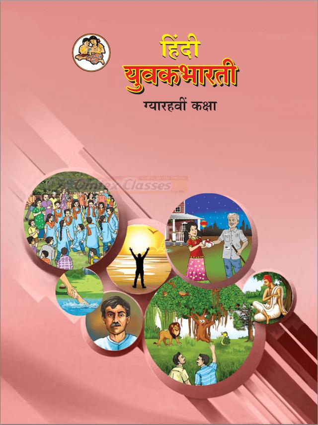 Hindi - Yuvakbharati 11th Standard Balbharti Solutions for HSC Maharashtra State Board