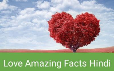 प्यार के बारें में बेहतरीन 45 रोचक तथ्य Love Amazing Facts Hindi