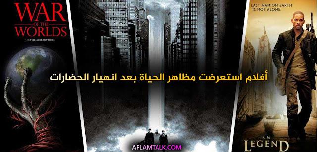 نهاية-العالم-أفلام-استعرضت-مظاهر-الحياة-بعد-انهيار-الحضارات