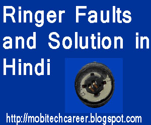 LoudSpeaker Problems Solution in Hindi