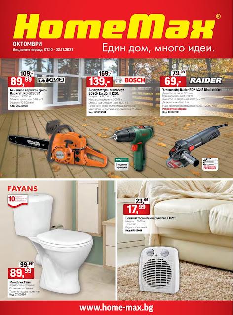 HomeMax Каталог - Брошура 7.10 - 02.11  2021 → ТОП ОФЕРТИ