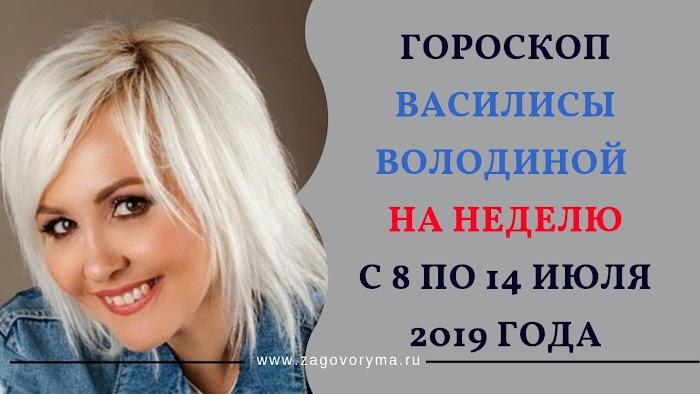 Гороскоп Василисы Володиной на неделю с 8 по 14 июля 2019 года