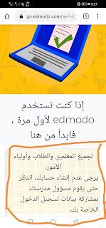 وزارة التربية والتعليم تدعو الجميع لعدم التسجيل في ادمودو