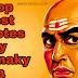 Top 10 best chanakya Quotes in Hindi | चाणक्य के विचार