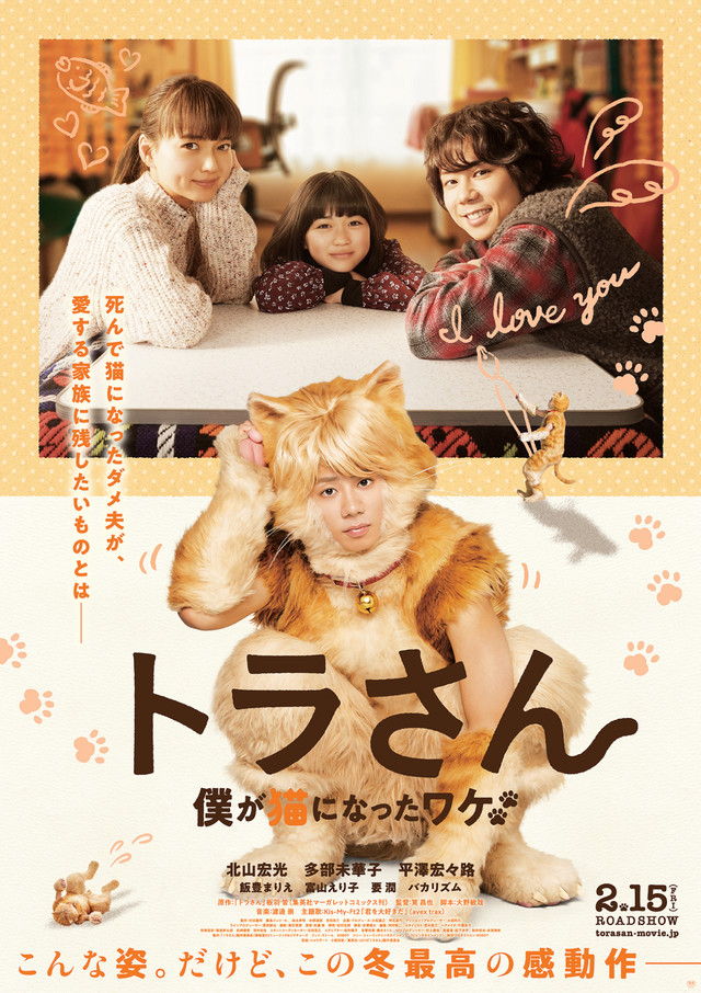 Sinopsis Tiger: My Life as a Cat (2019) - Film Jepang