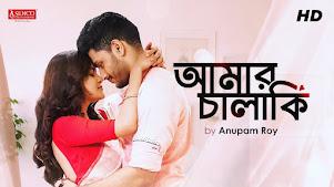Amar Chalaki Lyrics (আমার চালাকি) Anupam Roy | Madhumita | Arjun