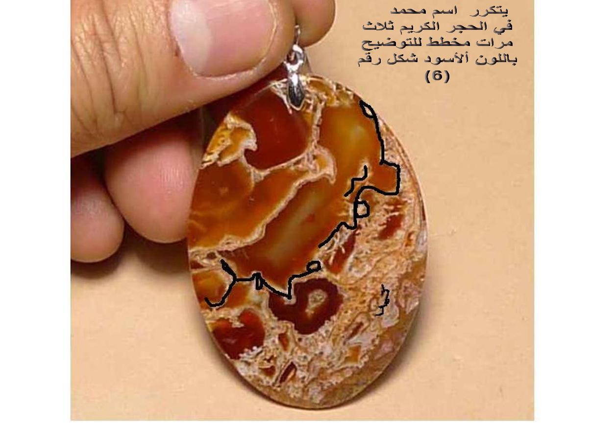 دليل الأحجار الكريمة