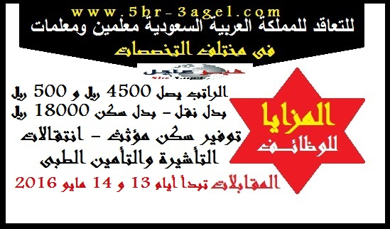 """وظائف للسعودية """" معلمين ومعلمات """" براتب يصل 4500 ريال وبدلات والمقابلات 13 مايو 2016"""