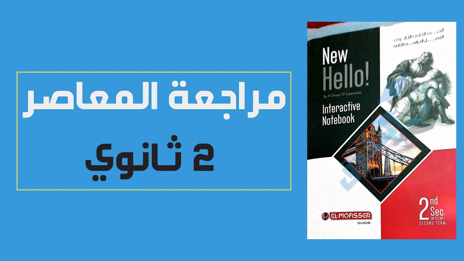 تحميل كتاب المعاصر فى اللغة الانجليزية للصف الثانى الثانوى ترم ثانى 2021 pdf (كتاب الامتحانات والمراجعة النسخة الجديدة)