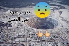 هل سمعت بقصة لغز بئر برهوت في اليمن ؟؟! Barhout well