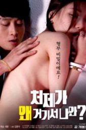 Film Semi Korea 2020 Why My Sister in Law Comes out Of Ther