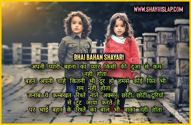 1000+ Best Bhai Behen shayari in hindi |  best Bhai behen status for whatsaap (2020)