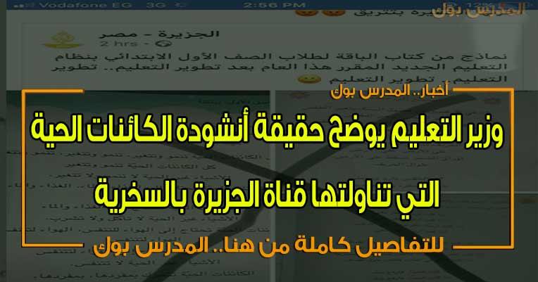 وزير التعليم يوضح حقيقة أنشودة الكائنات الحية التي تناولتها قناة الجزيرة بالسخرية