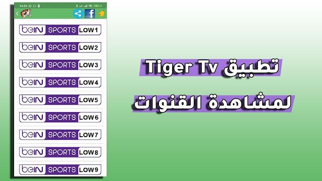 تحميل تطبليق tiger tv apk لمشاهدة جميع القنوات المشفرة على اجهزة الأندرويد